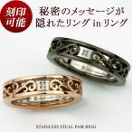 ペアリング ダイヤモンド サージカル ステンレス スチール(316L)  指輪 合わせると ハート 唐草 メビウス 円周率 刻印無料 刻印可能(文字彫り)