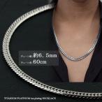 チタンネックレス ダブル 喜平 6面カット 60cm 6.5mm 幅(プラチナ イオン プレーティング加工) キヘイチェーン60cm 喜平ネックレス