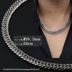 チタンネックレス ダブル 喜平 6面カット 50cm 9.3mm 幅(プラチナ イオン プレーティング加工) キヘイチェーン50cm 喜平ネックレス