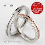 ショッピングペアリング サージカルステンレス 結婚指輪 刻印可能(文字彫り) ペアリング ステンレス(316L) ペアリング 指輪 ペアリング  ダイヤモンド(c)