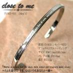 ブレスレット・バングルClose to me クロス・トゥ・ミー バングル SVA13-011(Mサイズ)