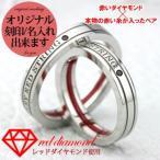 男女對戒 - 本物の赤い糸が入ったペアリング ダイヤモンド SV925 シルバー 縁結び (男女ペア2本セット)