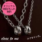 ペアネックレス ステンレス 刻印無料 刻印可能 ダイヤモンド 男女ペアセット Close to me SN11-045(男性用)/SN11-046(女性用)