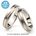チタンリング 結婚指輪 純チタン マリッジリング 男女ペアセット ペアリング クリスマス特集