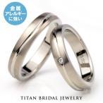 チタンリング 結婚指輪 ダイヤモンドなし & ダイヤモンド付き 純チタン マリッジリング 男女ペアセット ペアリング クリスマス特集