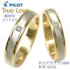 結婚指輪 マリッジリング プラチナ900/18金ゴールド ペアリング パイロット 2本 ペアセットtruelovem097d クリスマス特集