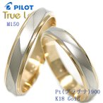 結婚指輪 マリッジリング プラチナ900/18金ゴールド ペアリング 刻印可能(c)
