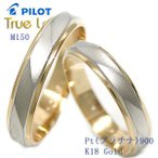結婚指輪 マリッジリング  True Love M150
