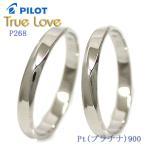 結婚指輪 マリッジリング プラチナ900 ペアリング パイロット 2本 ペアセットtruelovep268 クリスマス特集