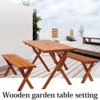 ガーデン テーブル セット 天然木製 パラソル穴付 バーベキューテーブル1台&ベンチ2脚 3点セットの画像