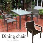 ガーデンチェア 人工ラタン 椅子 イス チェア ラタン スタッキングチェア ダイニングチェアー 1脚 モダン ガーデンファニチャー
