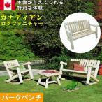 ガーデンベンチ 屋外用 ガーデンファニチャー 天然木 Cedar Looks パークベンチ NO6  代引き不可
