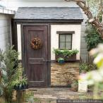 物置 屋外専用 ガーデン物置 Cots latch 真鍮製ラッチタイプ 組立式 物置小屋 収納 ガーデンハウス クラシカル おしゃれ 【代引き不可】