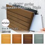 ショッピングポスト ポスト 郵便受け 壁掛け郵便ポスト デザインポスト 鍵付き D-ポスト壁掛け型 DPH01 木製  天然木