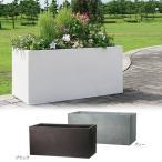 プランター 植木鉢 大型 長方形植木鉢 ファイバープランター ラムダ 60×30×30cm  ガーデニング 園芸用品