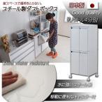 ゴミ箱 ダストボックス ★スチール製ダストボックス 9リットルタイプ 4分別★ スリム 分別 キッチン スチール 日本製