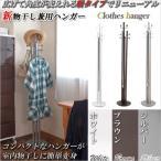室内物干し 兼用ハンガー 可変式 ポールハンガー ハンガーラック 衣類収納 洗濯 ハンガー 部屋干し