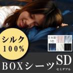 シルク シルクシーツ 上質シルク・ベッド用 ボックスシーツ セミダブル 【対応ベッドマット厚み:約15〜22cm】