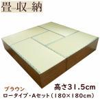 畳ユニット ロータイプ Aセット(180×180cm) ブラウン / 畳収納 畳ボックス 小上がり 高床式 畳 ユニット畳 ベンチ 収納 ボックス 堀こたつ たたみ タタミ