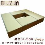 畳ユニット ロータイプ Bセット(180×210cm) ブラウン / 畳収納 畳ボックス 小上がり 高床式 畳 ユニット畳 ベンチ 収納 BOX 堀こたつ たたみ タタミ