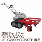 家庭用除雪機 オーレック HGW80/SGW801用キャリアー 運搬用キャリアー 0918-80000