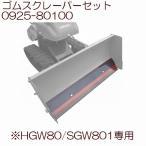 家庭用除雪機 オーレック HGW80/SGW801用 ゴムスクレーパーセット 0925-80100