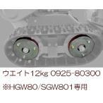 家庭用除雪機 オーレック HGW80/SGW801用 ウエイト12kg 0925-80300
