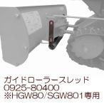 家庭用除雪機 オーレック HGW80/SGW801用 ガイドローラーセット 0925-80400