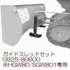 家庭用除雪機 オーレック HGW80/SGW801用 ガイドスレッドセット 0925-80600
