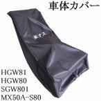 除雪機 オーレック 自走式ミニ除雪機 ハーブグレーダー 家庭用除雪機 本体車体カバー 0925-81100 HGW80 HGW81 SGW801 MX50A-S80用 OREC