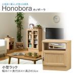 白井産業 家具 サイドラック サイドキャビネット 小型ラック ホノボーラ HNB-4540D