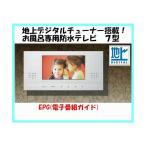 ショッピングXL 浴室テレビ地デジXL-718 地上デジタル7型防水テレビ WATEX ワーテックスXL718