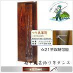 釣り具箪笥 2型 竿収納 民芸家具 古民家家具 【代引き不可】…