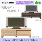 和風ロータイプTVボード w120cm kisa 和風TV台 送料無料 開梱設置商品