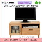TVボード w90cm rapa コンパクトテレビ台 送料無慮 開梱設置商品