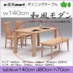 ダイニングテーブル w140cm aya 和風ダイニングテーブル 送料無料 開梱設置商品