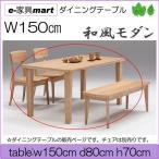 和風ダイニングテーブル w150cm nade 4本脚テーブル 送料無料 開梱設置商品