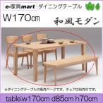 和風ダイニングテーブル w170 nade 4本脚テーブル 送料無料 開梱設置商品