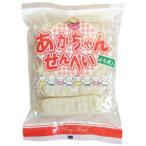 (小袋)あかちゃんせんべい(よもぎ入り) 2枚(約3g)×15袋|ウイングフーズ