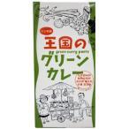 王国のグリーンカレー 50g|ヤムヤム (旧・グリーンカレーペースト) /取寄せ