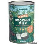 マキシマス・オーガニック ココナッツミルク 400g|ミチコーポレーション /取寄せ