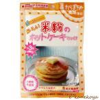 米粉のホットケーキみっくす(かぼちゃ風味) 120g|南出製粉所(ホットケーキミックス)