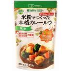 お米でつくった本格カレールウ(中辛タイプ) 135g|創健社