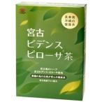 うるばな宮古 宮古ビデンスピローサ茶(旧かんぽう茶) 3g×30 【取寄せ】 [0294]