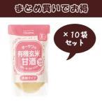 まとめ買いで割引 オーサワの有機玄米甘酒(なめらか) 250g×10個セット|オーサワジャパン