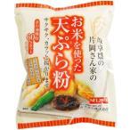 お米を使った天ぷら粉 200g 桜井食品