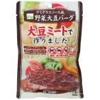 デミグラスソース風野菜大豆バーグ 100g|三育フーズ