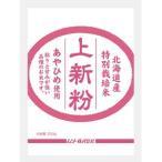 ムソー 特別栽培米あやひめ使用・上新粉 200g  (旧・国内産上新粉) [20934-]