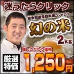 幻の米 平成28年産 【長野県飯山産コシヒカリ】 2キロ おいしいお米