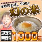 ショッピングお試しセット お試しセット長野県飯山産 コシヒカリ(こしひかり) 幻の米 900g